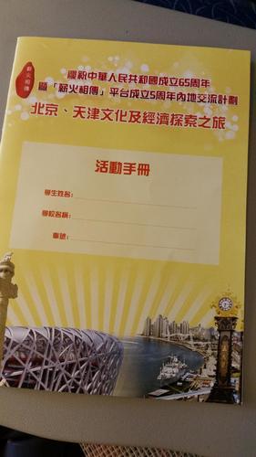 140628_「薪火相傳」內地交流活動計劃-北京、天津文化與經濟探索之旅14062808243620140628