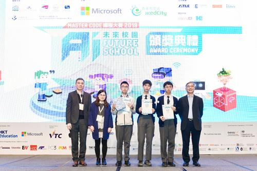 Master Code 2019 AI未來校園頒獎典禮