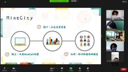 社會服務團 Minecity計劃 簡介會